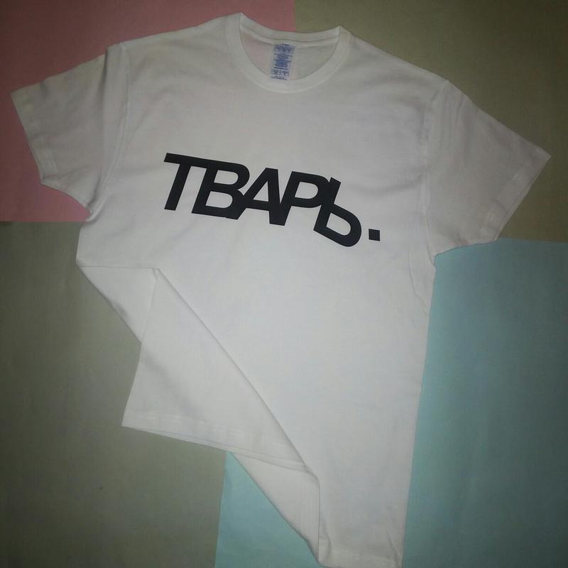 Белая футболка с надписью тварь1 ... ddb42d385f3a0
