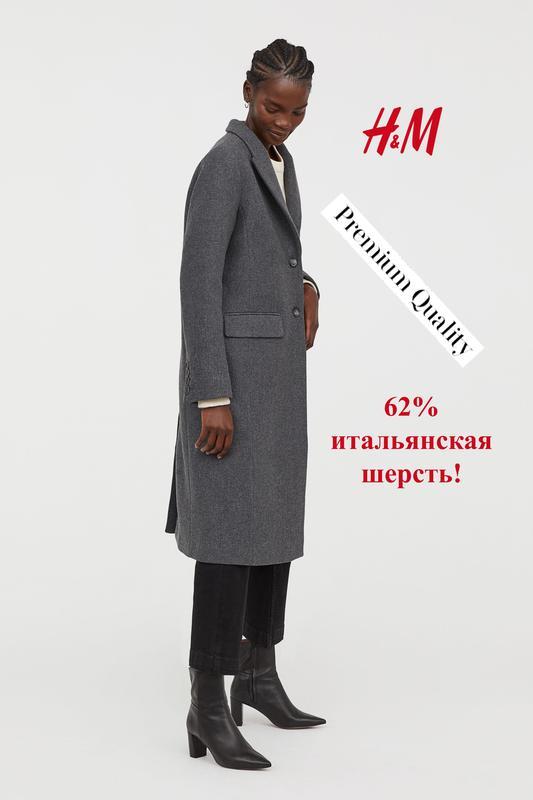 Италия! трендовое пальто осень 2020 премиум качество итальянская ткань h&m H&M, цена - 2250 грн, #45382458, купить по доступной цене | Украина - Шафа