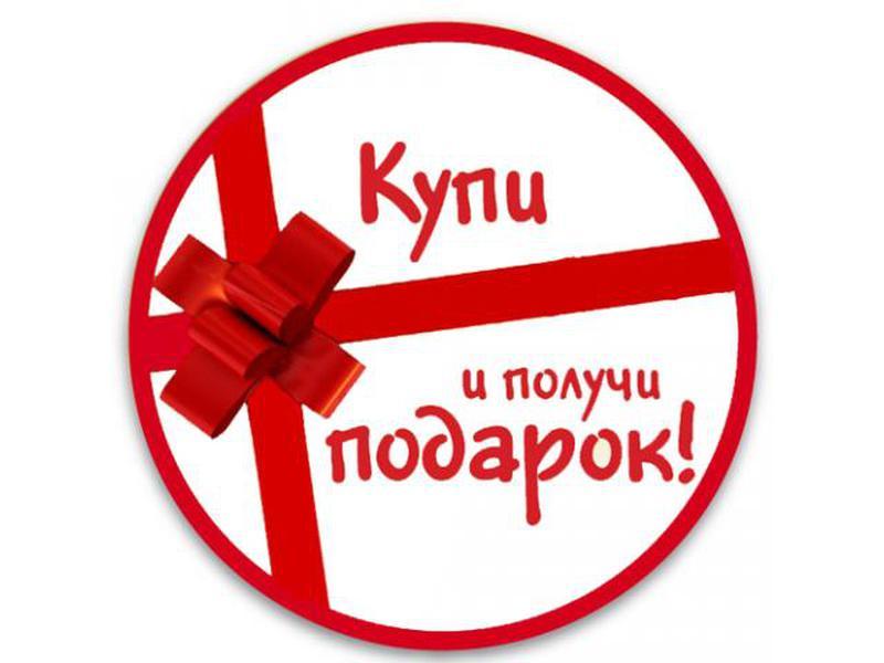 картинка акция подарок получите