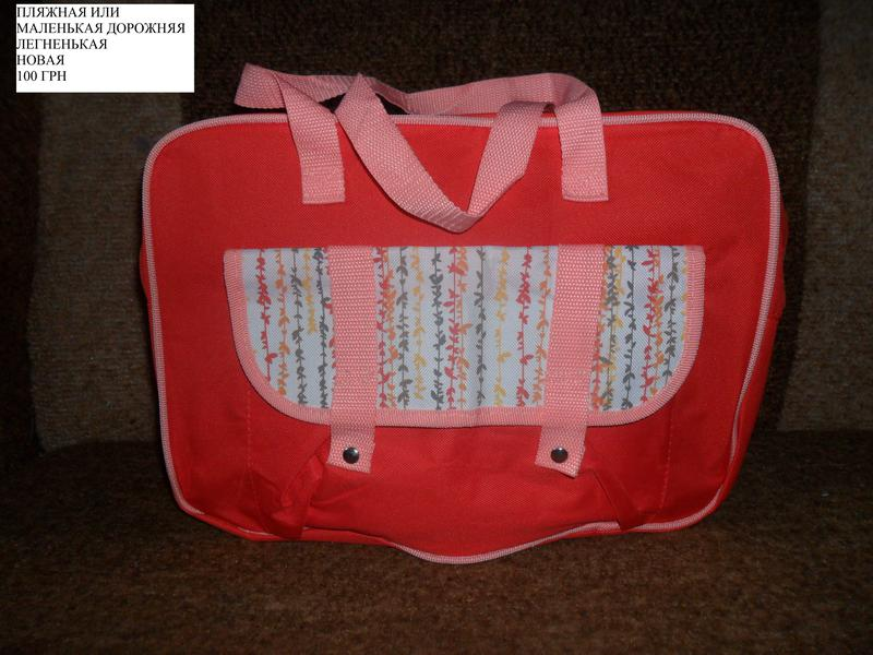 5ee5e2967804 Легенькая пляжная или маленькая летняя дорожняя сумка., цена - 90 ...