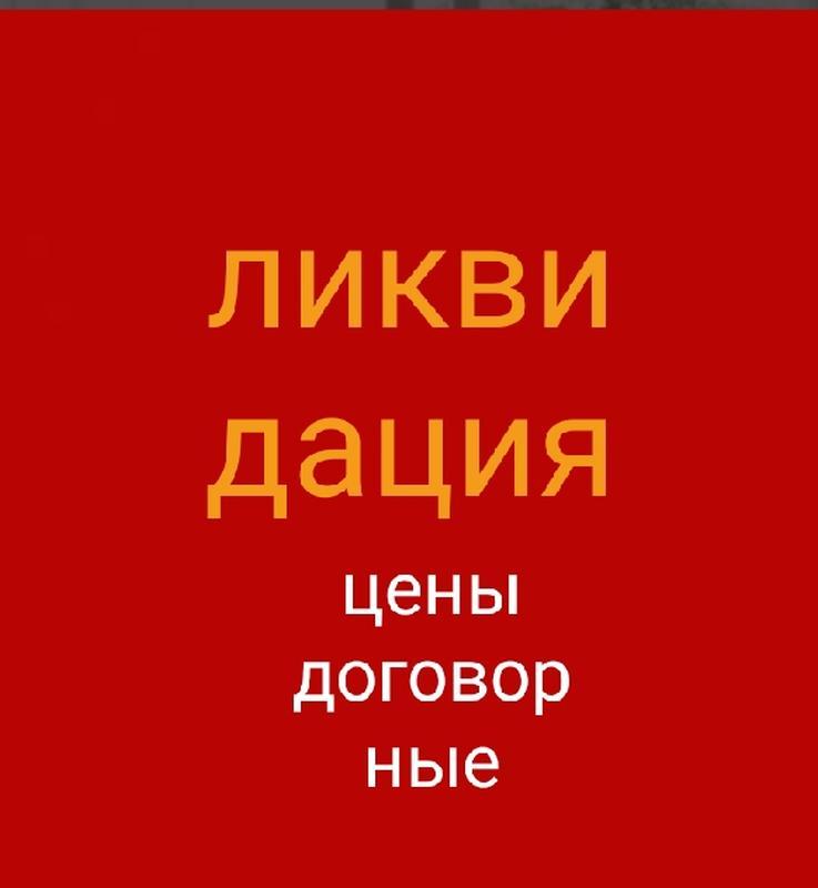 Ликвидация цены договорные ZARA, цена - 1 грн, #56282693, купить по доступной цене | Украина - Шафа