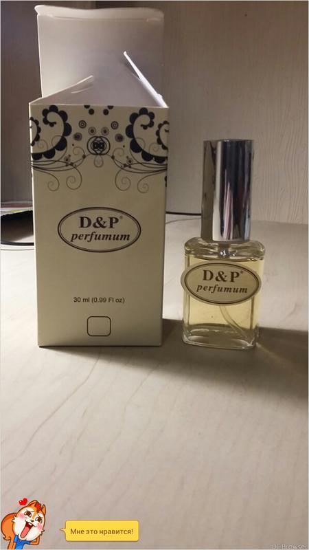 Dp Perfumum цена 50 грн 8630031 купить по доступной цене