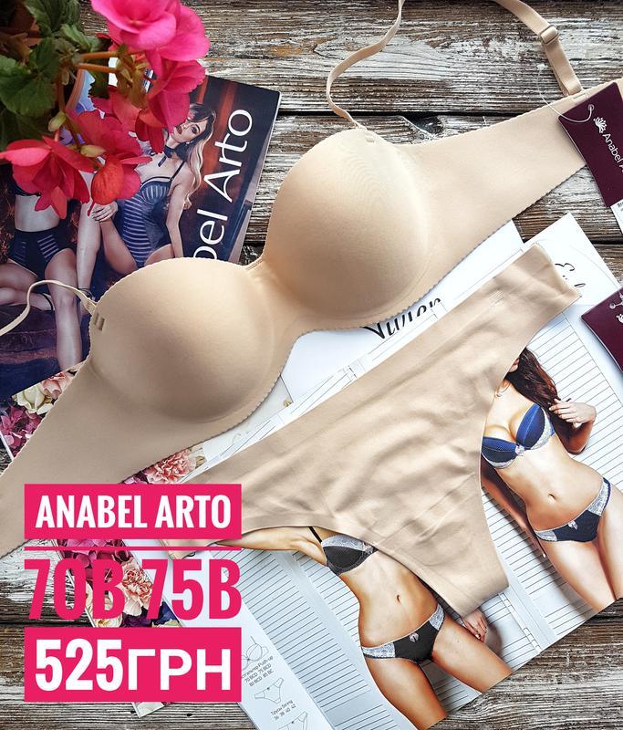 Бесшовный комплект anabel arto размер 70в 75в Anabel Arto 0f63db590f4d4
