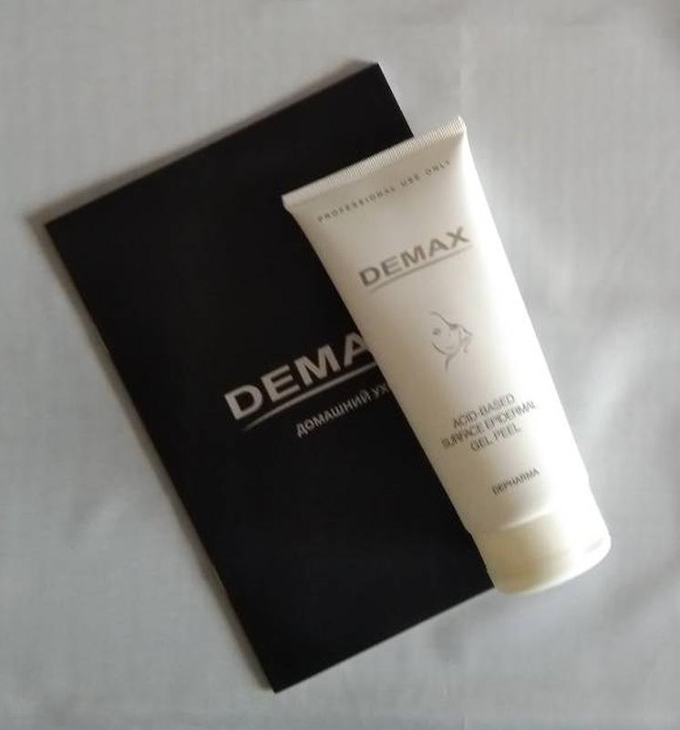 demax купить косметика
