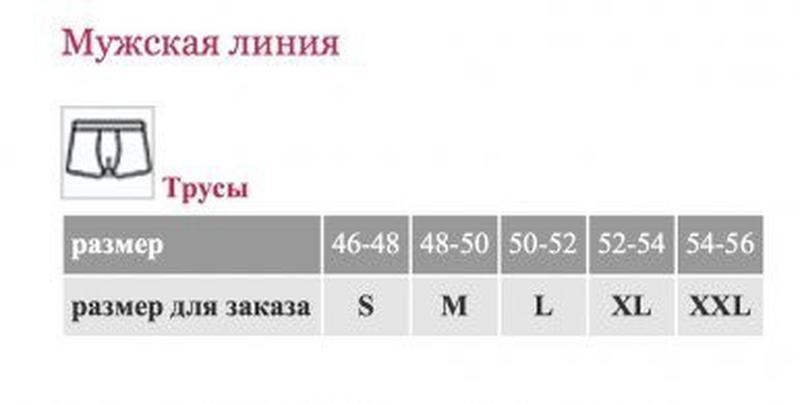 ba1306a57f7c4 Мужские трусы шорты florange размер l Florange, цена - 150 грн ...