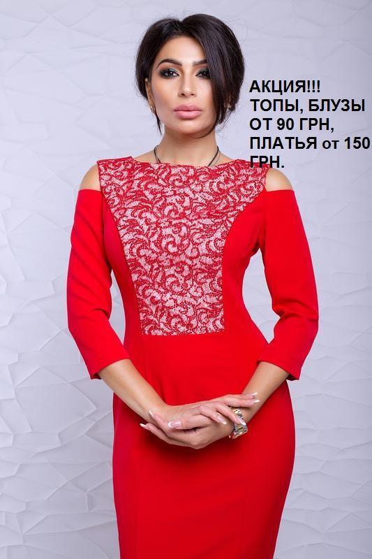 e117b3a9c21e499 Красивое красное платье (48-50 р.), цена - 460 грн, #14145367 ...