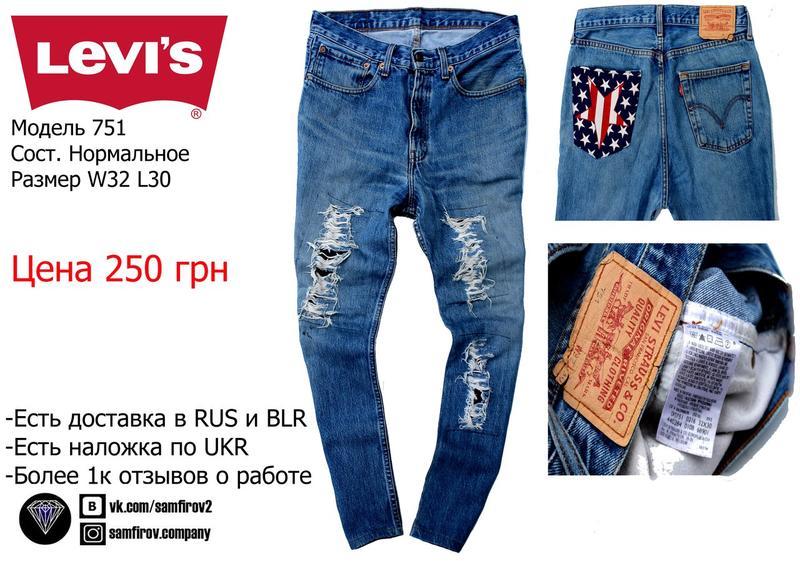 9aba3924 Продам джинсы levis 751 Levis, цена - 240 грн, #15459552, купить по ...