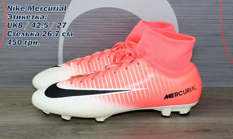 Бутсы копочки nike mercurial. Nike c1fb9491e0a25