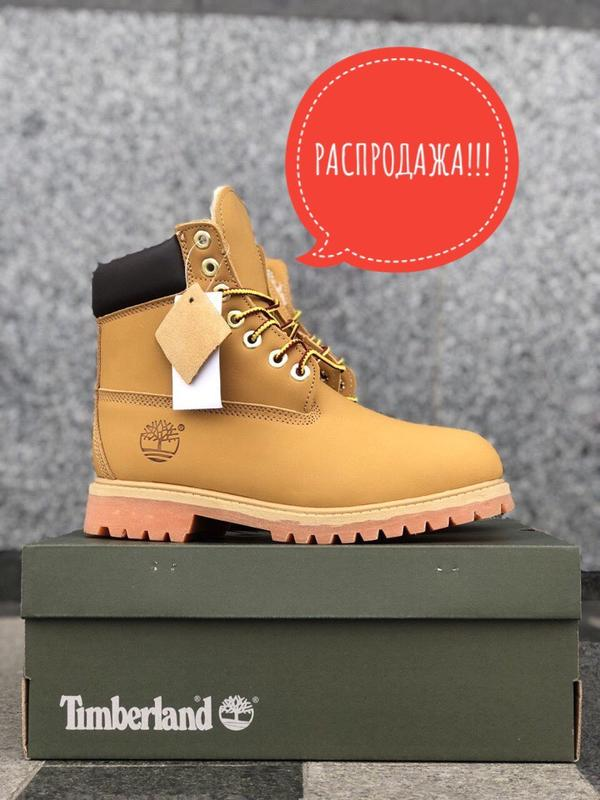 Распродажа! супер цена! зимние ботинки timberland yellow без меха (мужские   женские) ... 48237ba223b87