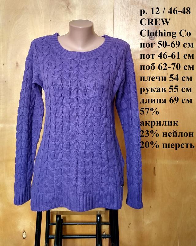 р 12 46 48 яркая кофта свитер свитерок джемпер фиолетовый