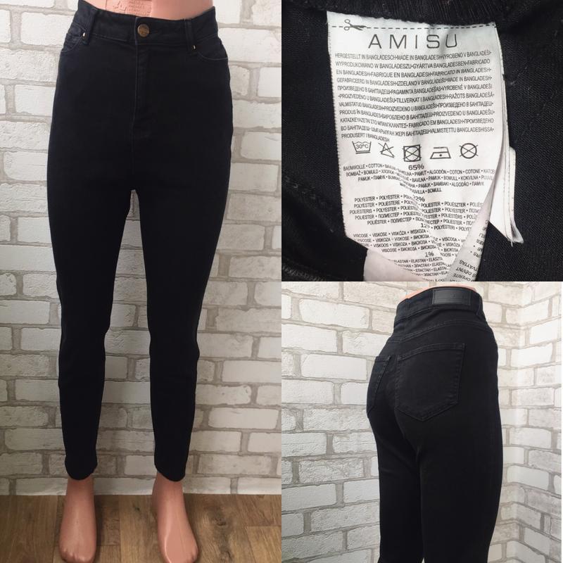 2c9f6b0adb2 Чёрные джинсы скинни с высокой посадкой